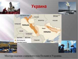 Украина Месторождения сланцевого газа Польши и Украины.