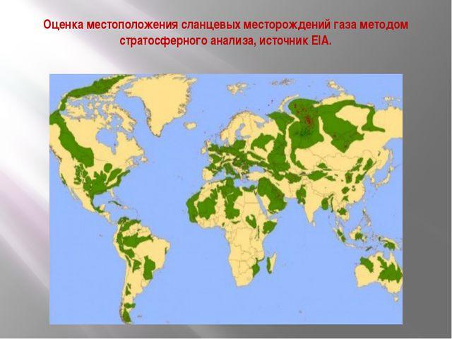Оценка местоположения сланцевых месторождений газа методом стратосферного ана...