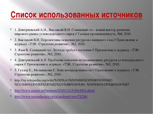 Список использованных источников 1. Дмитриевский А.Н., Высоцкий В.И. Сланцевы...