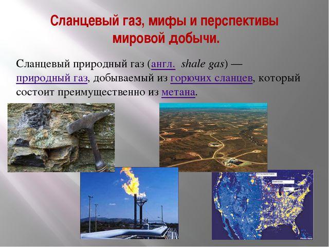 Сланцевый газ, мифы и перспективы мировой добычи. Сланцевый природный газ(ан...