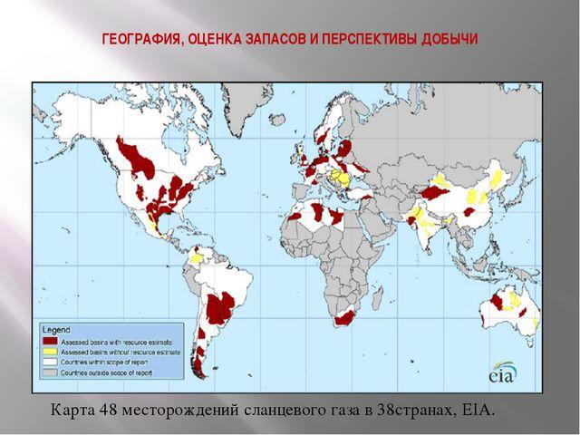 ГЕОГРАФИЯ, ОЦЕНКА ЗАПАСОВ И ПЕРСПЕКТИВЫ ДОБЫЧИ Карта 48 месторождений сланцев...