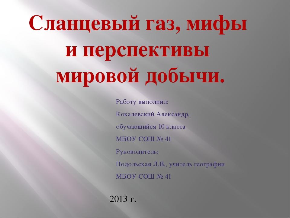 Работу выполнил: Кокалевский Александр, обучающийся 10 класса МБОУ СОШ № 41 Р...