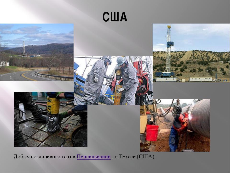 США Добыча сланцевого газа вПенсильвании, в Техасе (США).