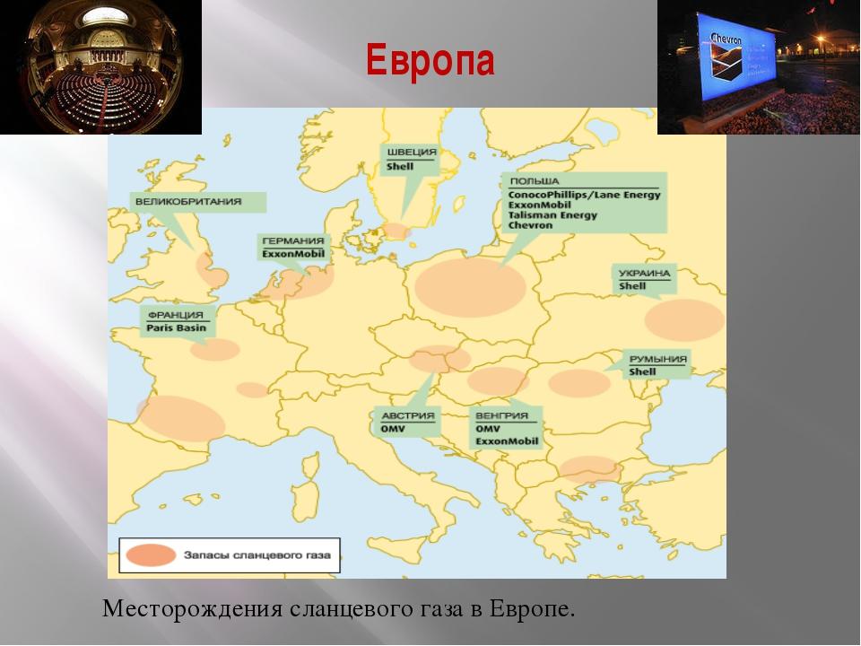 Европа Месторождения сланцевого газа в Европе.