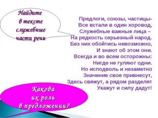 Найдите в тексте служебные части речи Какова их роль в предложении? Предлоги,