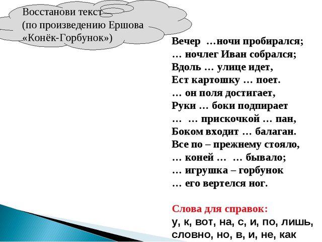 Вечер …ночи пробирался; … ночлег Иван собрался; Вдоль … улице идет, Ест карто...