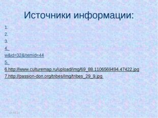 24.09.10 Источники информации: http://www.cultinfo.ru/verhovajye/house_mikhal
