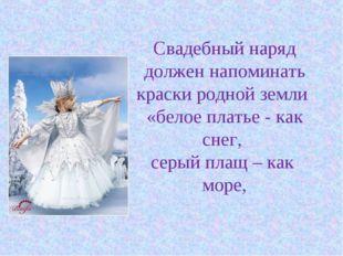 Свадебный наряд должен напоминать краски родной земли «белое платье - как сн