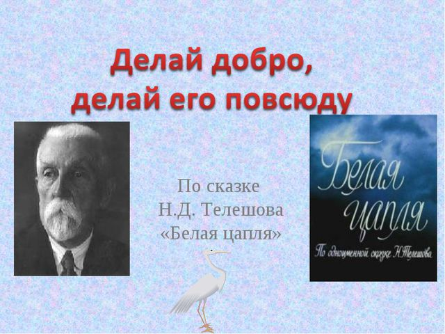 По сказке Н.Д. Телешова «Белая цапля»