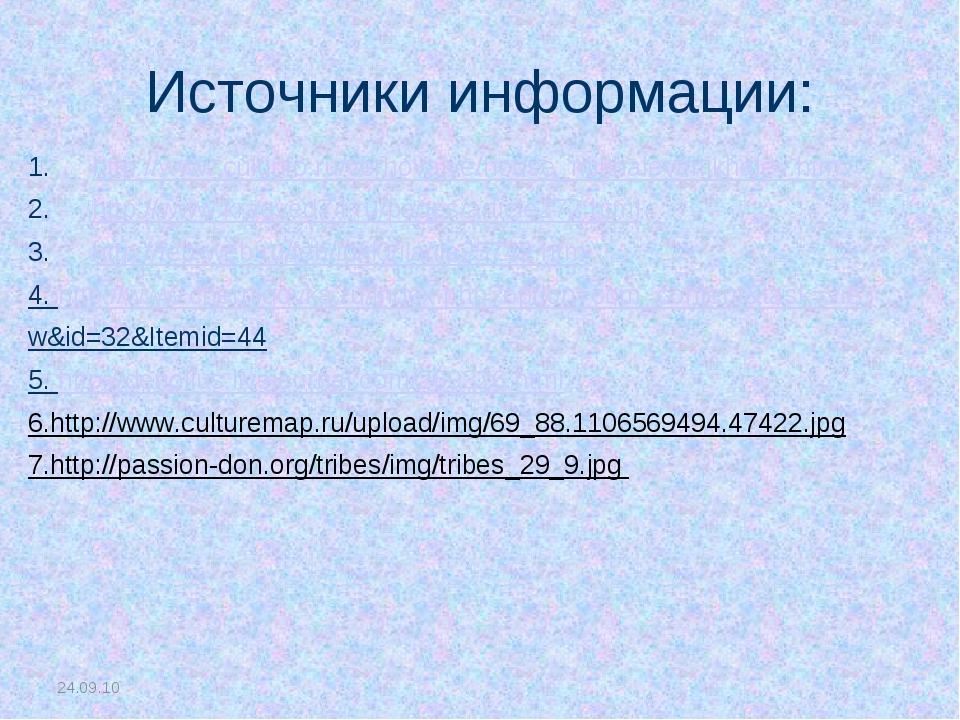 24.09.10 Источники информации: http://www.cultinfo.ru/verhovajye/house_mikhal...