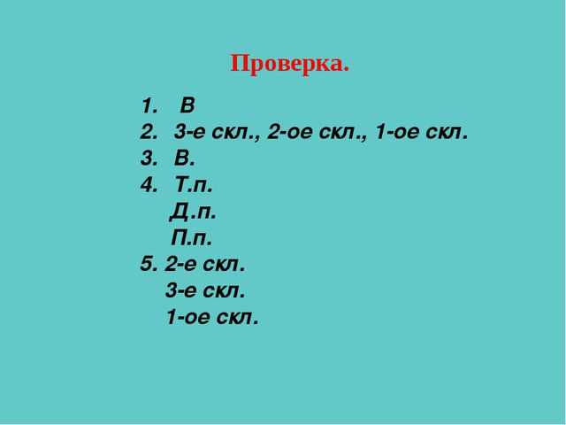 Проверка. В 3-е скл., 2-ое скл., 1-ое скл. В. Т.п. Д.п. П.п. 5. 2-е скл. 3-е...