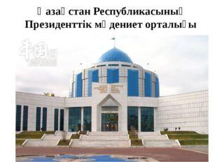 Қазақстан Республикасының Президенттік мәдениет орталығы