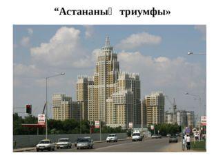 """Астананың триумфы»"