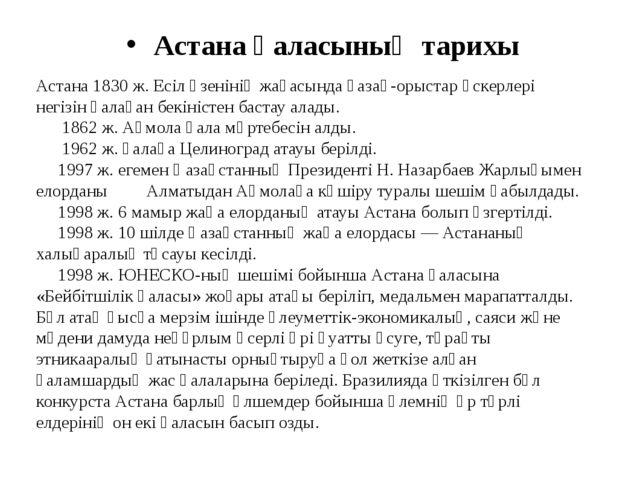 Астана қаласының тарихы Астана 1830 ж. Есіл өзенінің жағасында қазақ-орыстар...