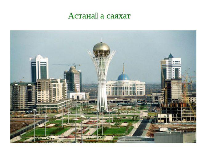Астанаға саяхат