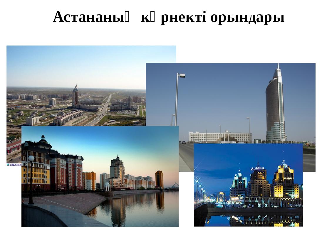 Астананың көрнекті орындары