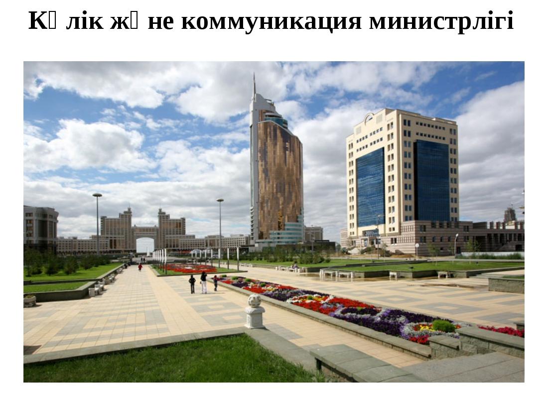 Көлік және коммуникация министрлігі