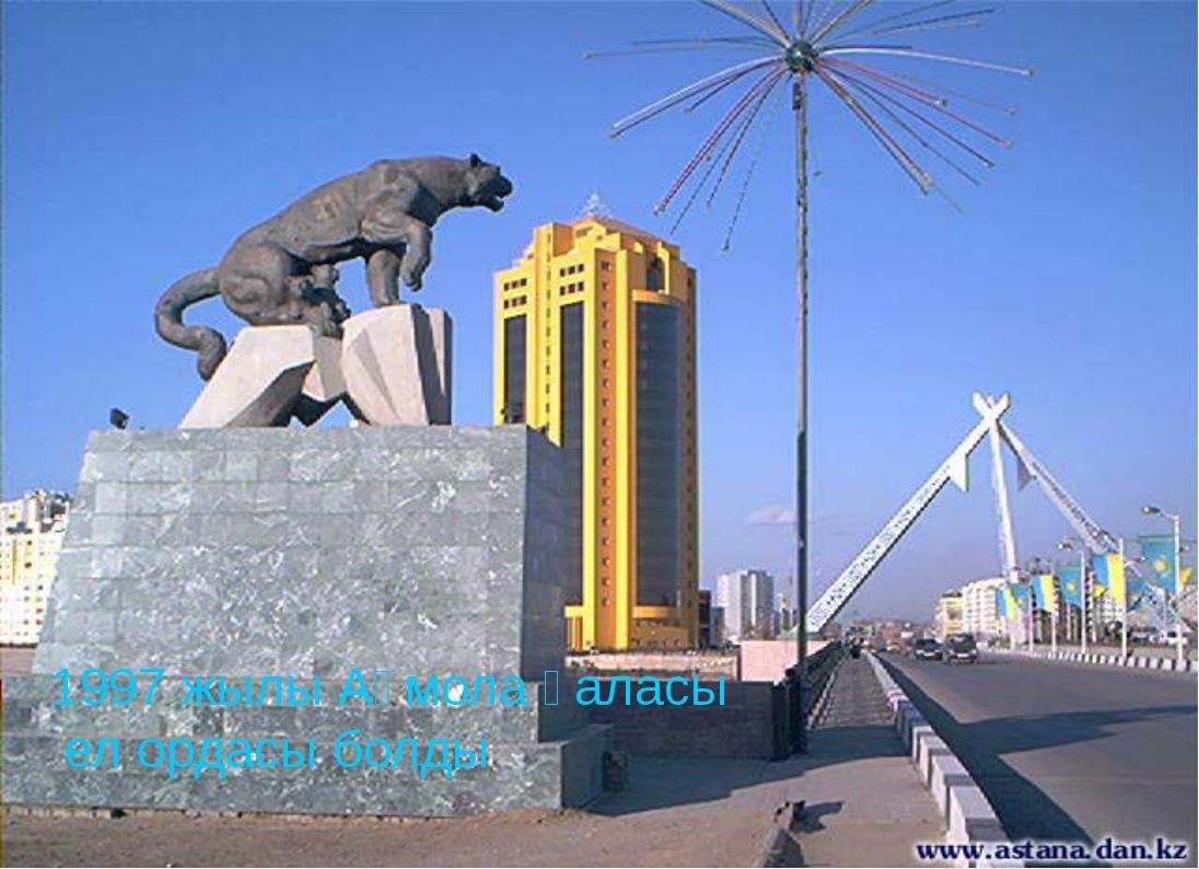 1997 жылы Ақмола қаласы ел ордасы болды