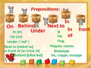 Prepositions: Behind [bihaɪnd] In front of |in frɔnt ɔf| Next to [nekst tu] U