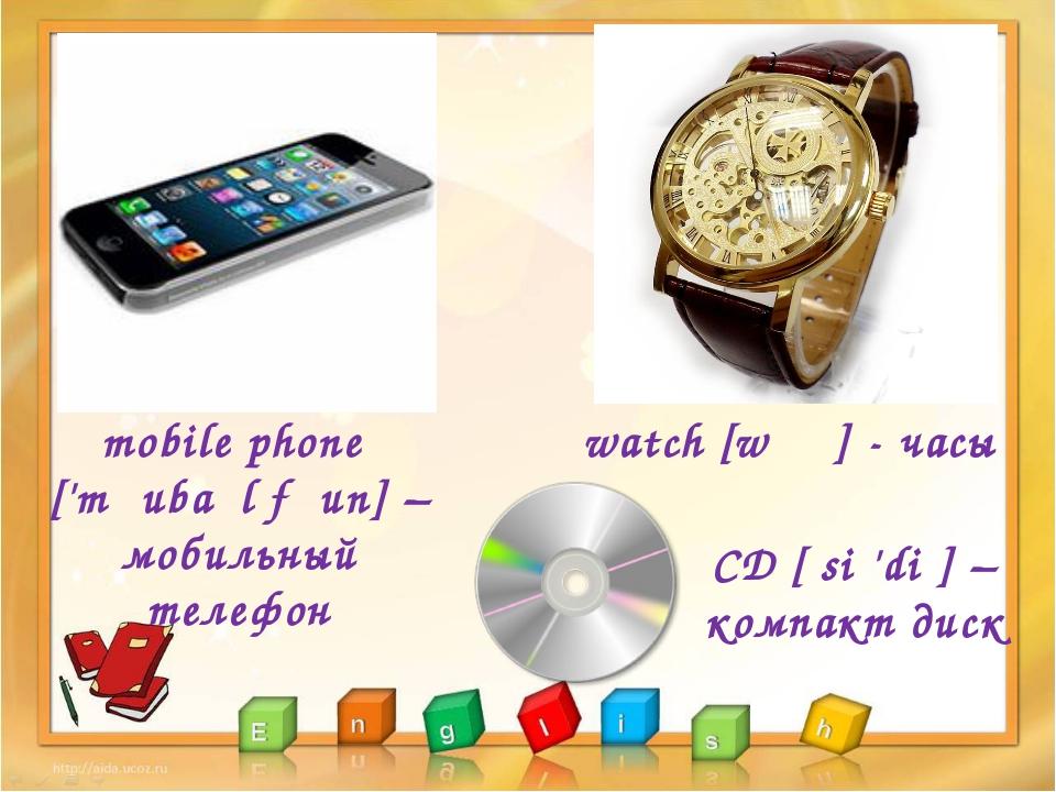 mobile phone ['məubaɪl fəun] – мобильный телефон CD [ˌsiː'diː] –компакт диск...