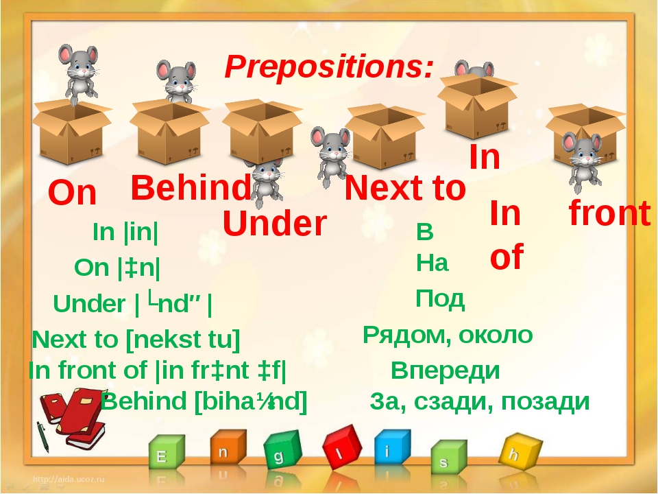 Prepositions: Behind [bihaɪnd] In front of |in frɔnt ɔf| Next to [nekst tu] U...
