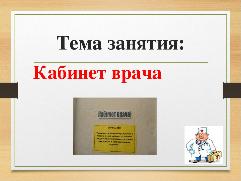 Тема занятия: Кабинет врача