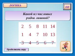 Продолжить игру Какой из числовых рядов лишний? 2581114 1471013 345