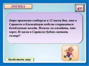 Продолжить игру Бюро прогнозов сообщило в 12 часов дня, что в Саранске в ближ