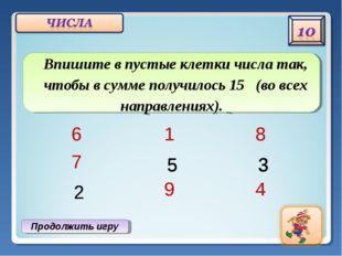 Продолжить игру Впишите в пустые клетки числа так, чтобы в сумме получилось 1