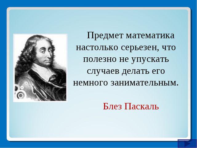 Предмет математика настолько серьезен, что полезно не упускать случаев делать...