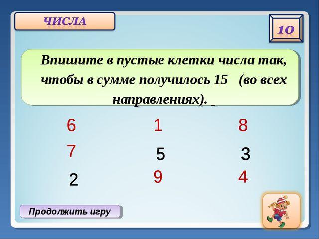 Продолжить игру Впишите в пустые клетки числа так, чтобы в сумме получилось 1...