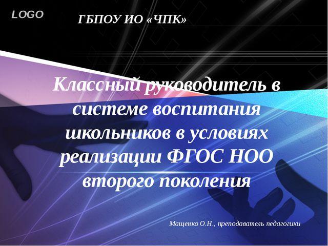 Классный руководитель в системе воспитания школьников в условиях реализации Ф...