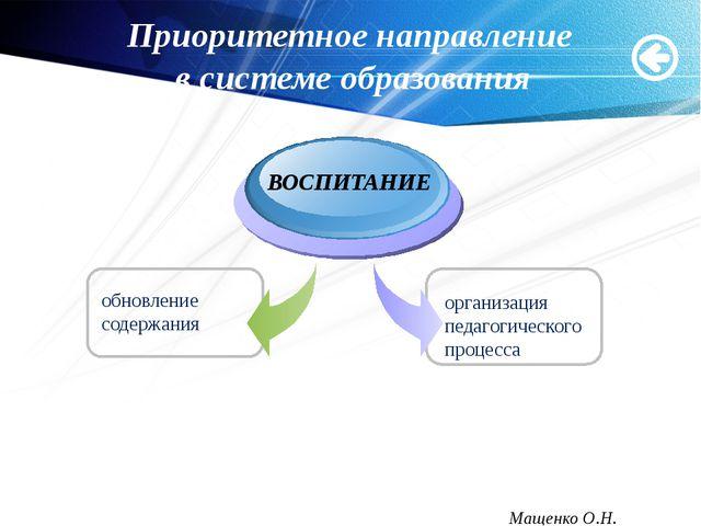 Приоритетное направление в системе образования обновление содержания ВОСПИТАН...
