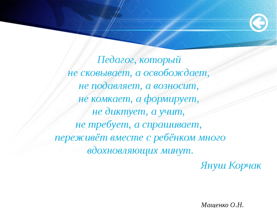 Педагог, который не сковывает, а освобождает, не подавляет, а возносит, не ко...