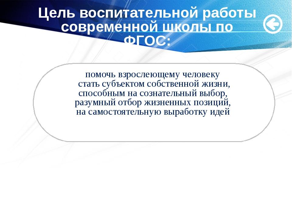 Мащенко О.Н. Цель воспитательной работы современной школы по ФГОС: помочь взр...