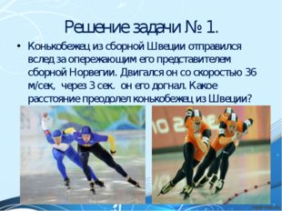 Решение задачи № 1. Конькобежец из сборной Швеции отправился вслед за опережа