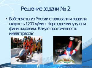 Решение задачи № 2. Бобслеисты из России стартовали и развили скорость 1200 м