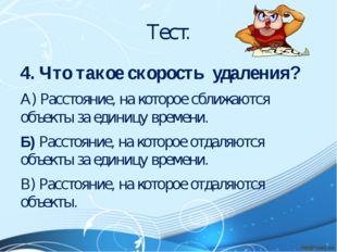 Тест. 4. Что такое скорость удаления? А) Расстояние, на которое сближаются об