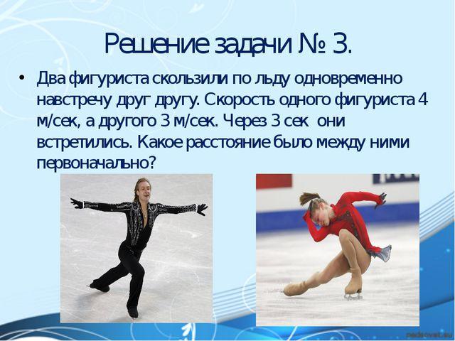 Решение задачи № 3. Два фигуриста скользили по льду одновременно навстречу др...