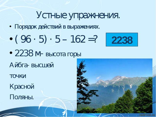 Устные упражнения. Порядок действий в выражениях. ( 96 · 5) · 5 – 162 =? 2238...