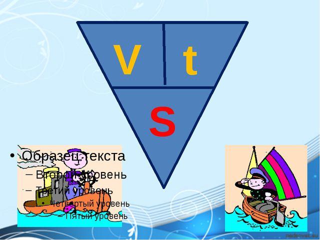 V t S