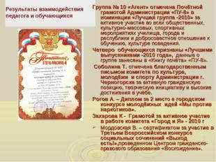 Группа № 10 «Агент» отмечена Почётной грамотой Администрации «ПУ-8» в номина