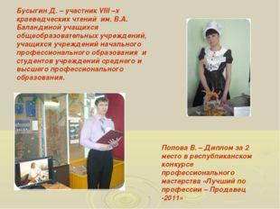Попова В. – Диплом за 2 место в республиканском конкурсе профессионального ма