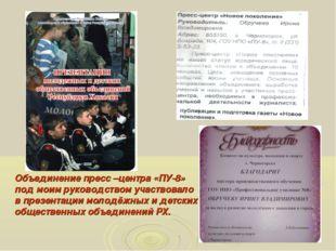 Объединение пресс –центра «ПУ-8» под моим руководством участвовало в презента