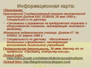 Информационная карта: Образование: Красноярский Государственный торгово-эконо