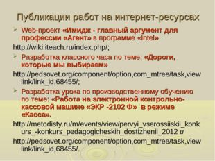 Публикации работ на интернет-ресурсах Web-проект «Имидж - главный аргумент дл