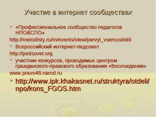 Участие в интернет сообществах «Профессиональное сообщество педагогов НПО&СПО