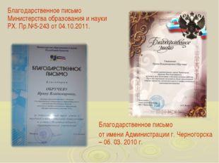 Благодарственное письмо Министерства образования и науки РХ. Пр.№5-243 от 04.