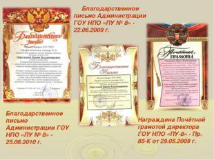 Благодарственное письмо Администрации ГОУ НПО «ПУ № 8» - 25.06.2010 г. Благод