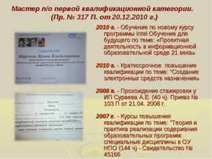 Мастер п/о первой квалификационной категории. (Пр. № 317 П. от 20.12.2010 г.